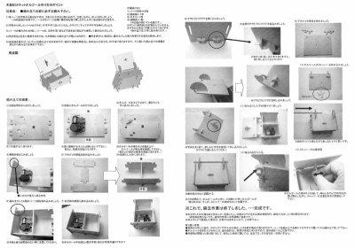 画像1: 木製 オルゴールボックス キット -オルゴール付き-