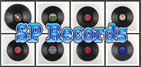 SPレコード全商品