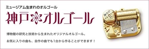 神戸オルゴール