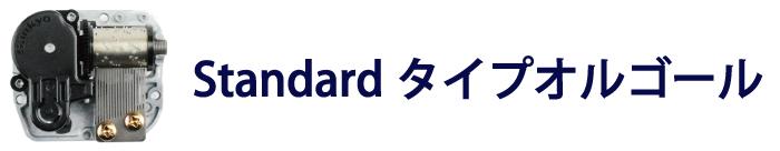 standard タイプオルゴール