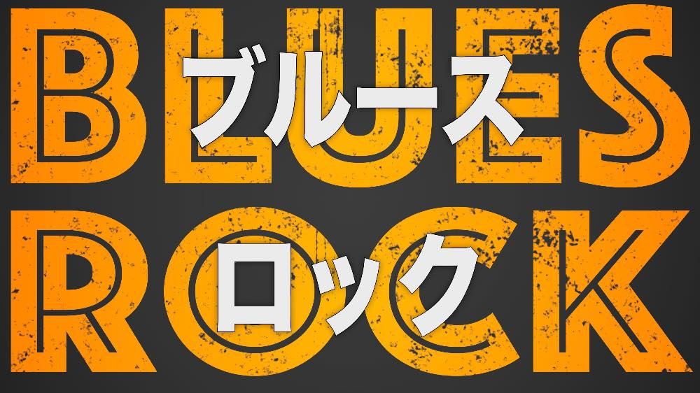 ブルース/ロック