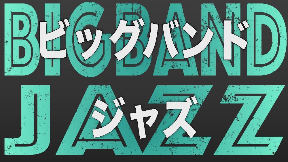 ビッグバンド/ジャズ