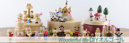 wooderful life DIYオルゴールカテゴリへ