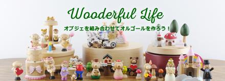 wooderful life カテゴリへ