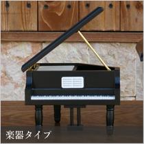 楽器タイプオルゴール