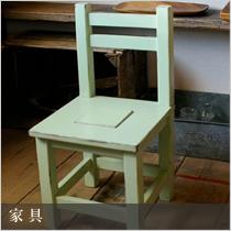 家具・オルゴール