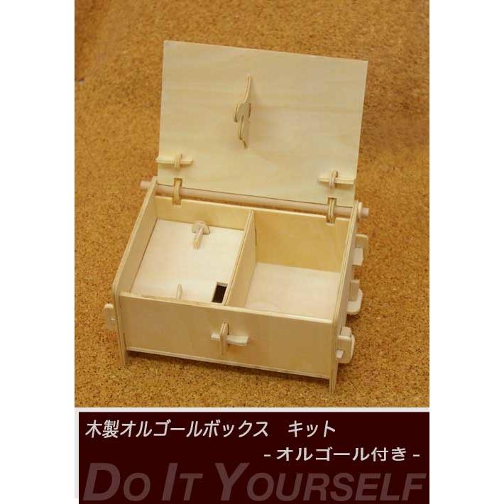 画像1: 木製 オルゴールボックス キット -オルゴール付き- (1)