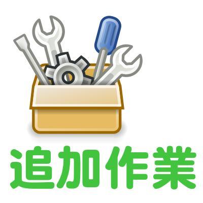 画像1: 追加オプション作業料金 -5800- (1)