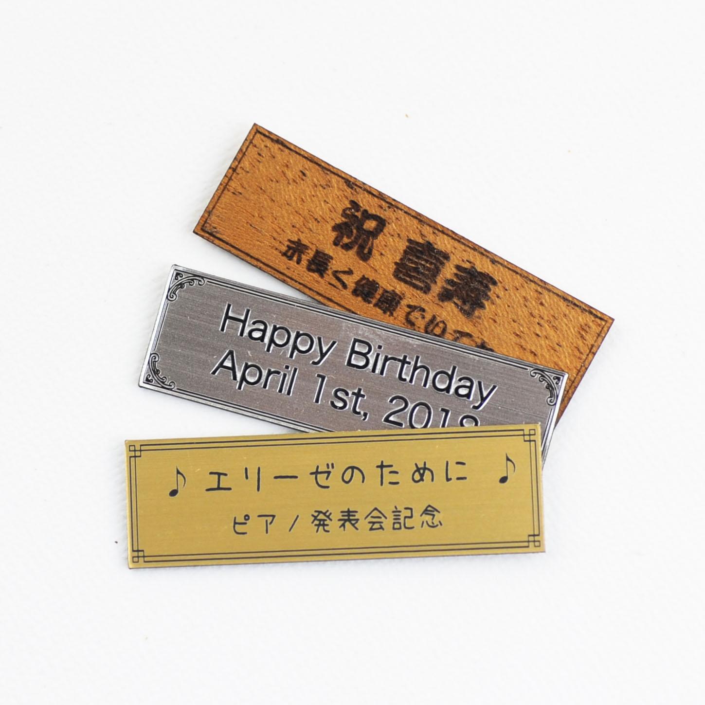 画像1: メッセージプレート SS ♪オルゴールケースにおつけします 名入れ 記念日 (1)