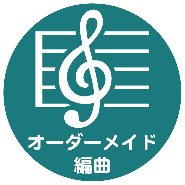 オーダーメイド編曲